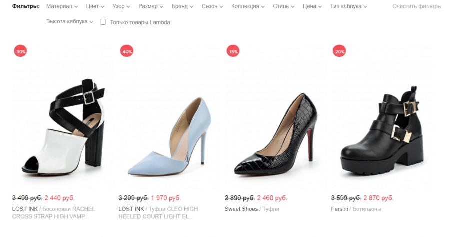 138a4b234d38b Ламода — обувь женская, мужская, детская с доставкой на дом: каталог ...