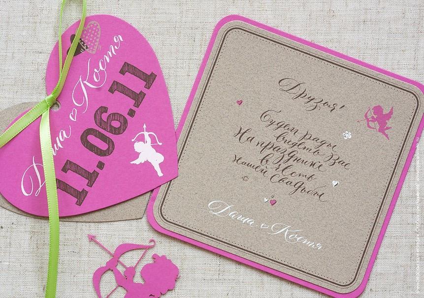 Пример оформления приглашения на свадьбу для друзей