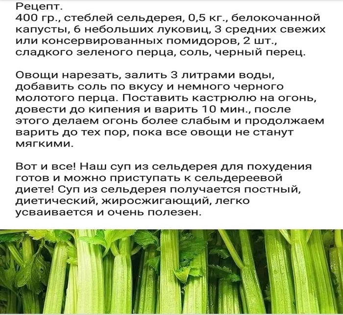 Рецепты Сельдерея Похудения. Рецепты из сельдерея для похудения