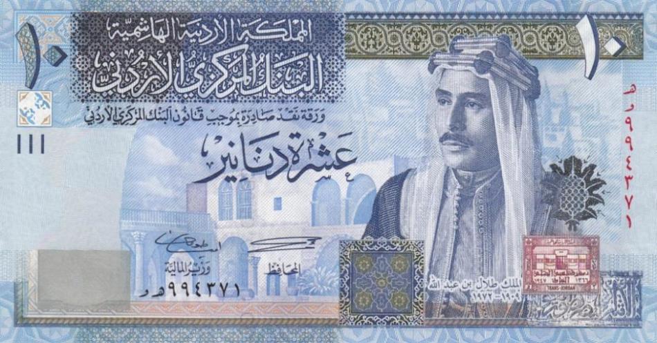 Валюта-загадка - иорданский динар