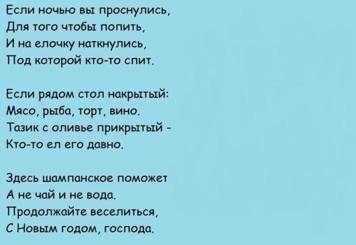 Шуточные стихи