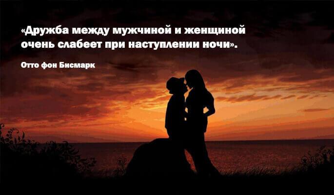 Дружба между мужчиной и женщиной это секс отложенный