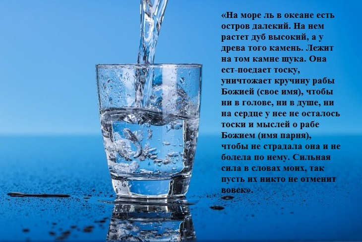 С водой