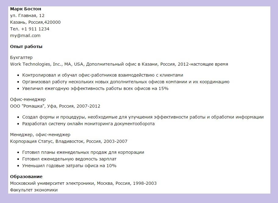 Как написать по-английски бухгалтерия регистрация ип оренбург армада