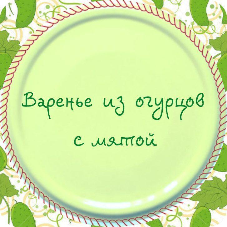 Рисунок с надписью {amp}quot;варенье из огурцов с мятой{amp}quot;
