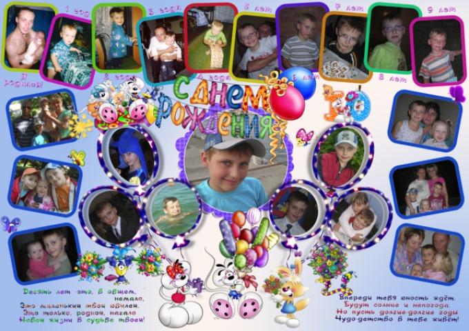 Плакат с днём рождения своими руками сыну 84