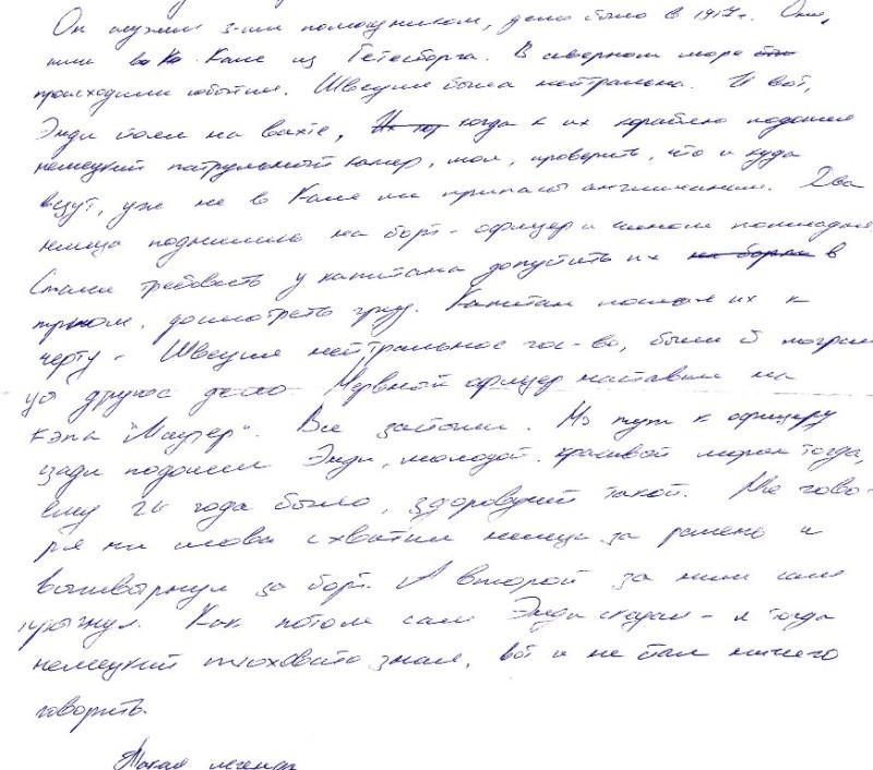 Характер человека с мелким почерком