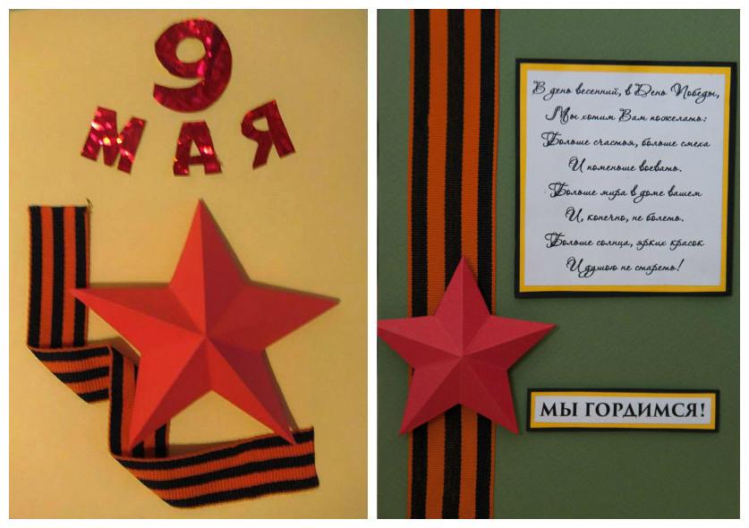 Открытка, простые открытки на 9 мая 2 класс