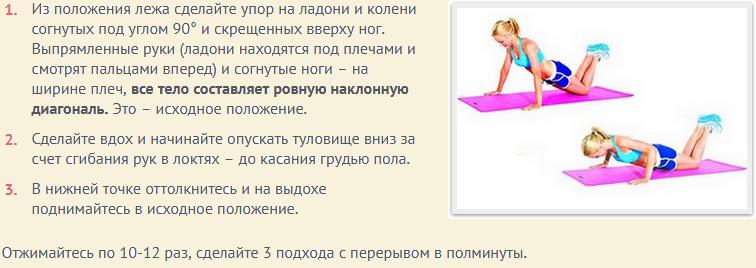 Упражнения для подтяжки мышц для большой и маленькой груди