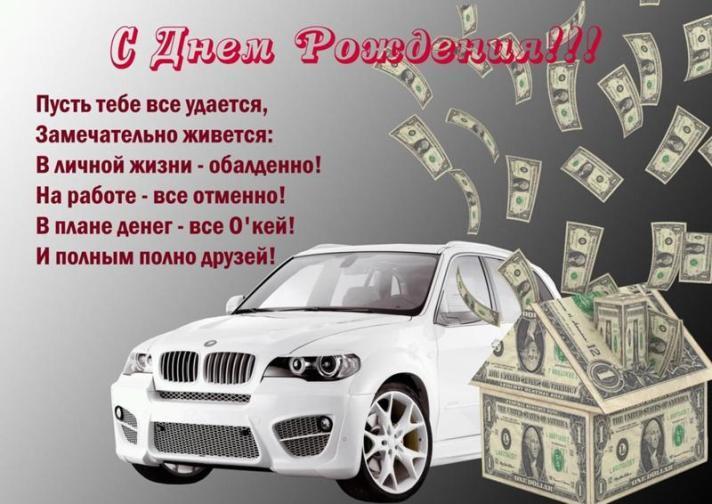 С днем рождения открытки мужчине авто, открытки марта