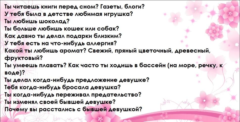 При спросить девушки какой знакомстве вопрос у