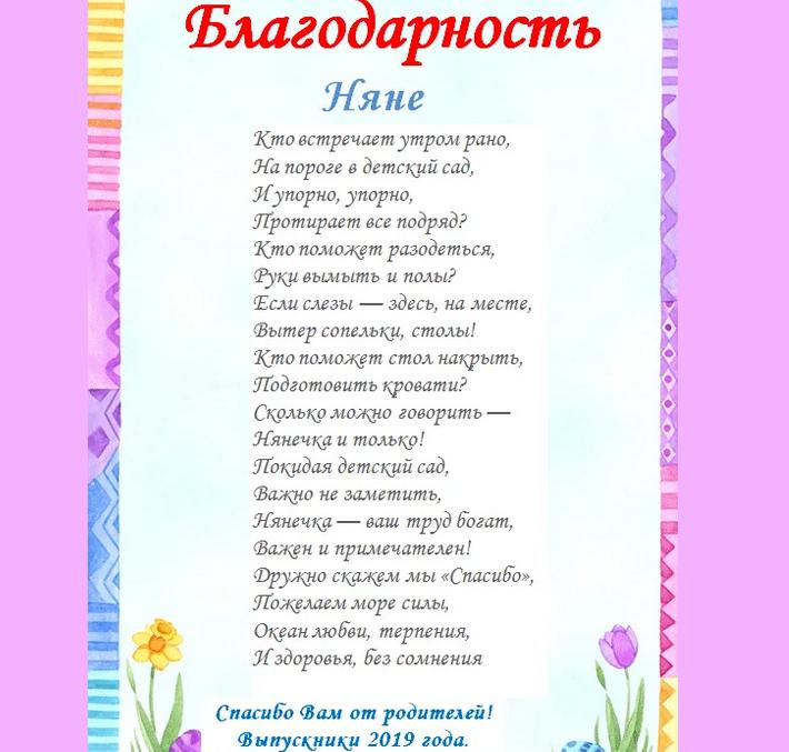 Поздравление в стихах воспитателю детского сада на выпускной