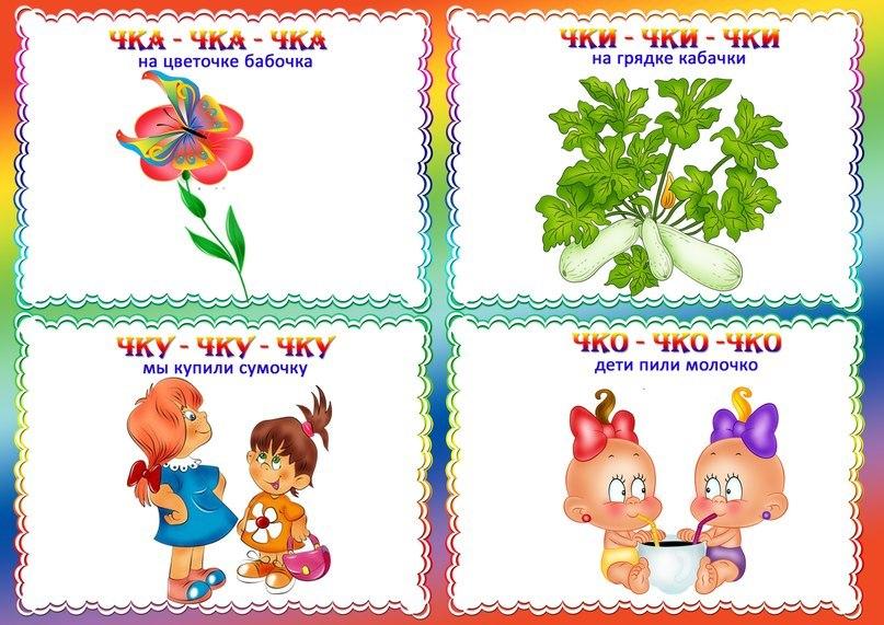 карточки чистоговорки в картинках для малышей