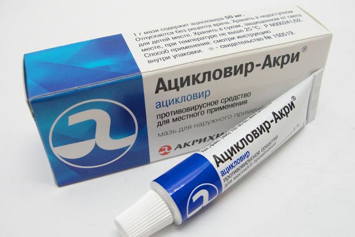 Ацикловир - лучшая мазь от герпеса для беременных.
