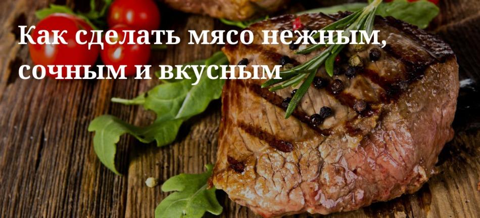 Фото готовых отбивных с надписью {amp}quot;как сделать мясо нежным и вкусным{amp}quot;