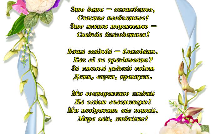 этом стихотворение на золотую свадьбу от внучки применяют для оформления
