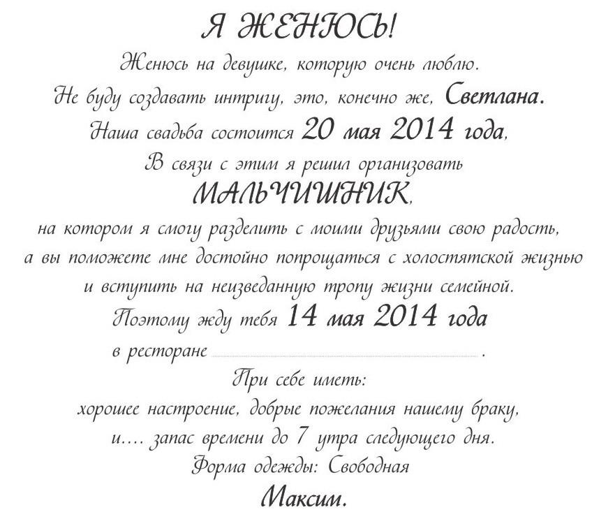 Путина, текст для пригласительных открыток