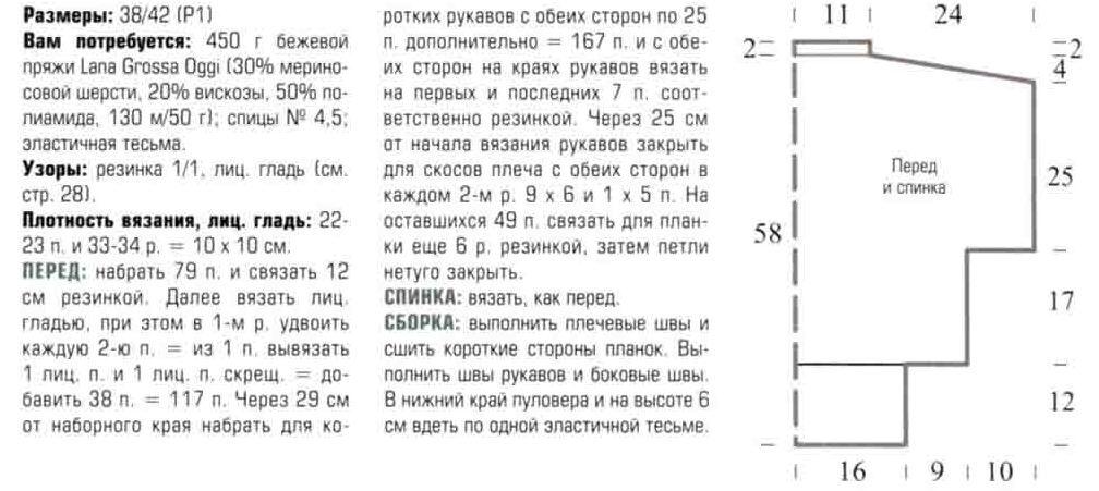 zhilet-iz-travki-spicami Жилетка для девочки крючком и спицами