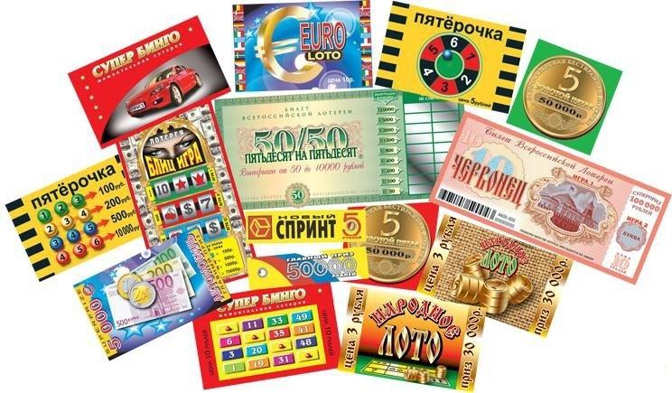 Выигрышные лотерейные билеты