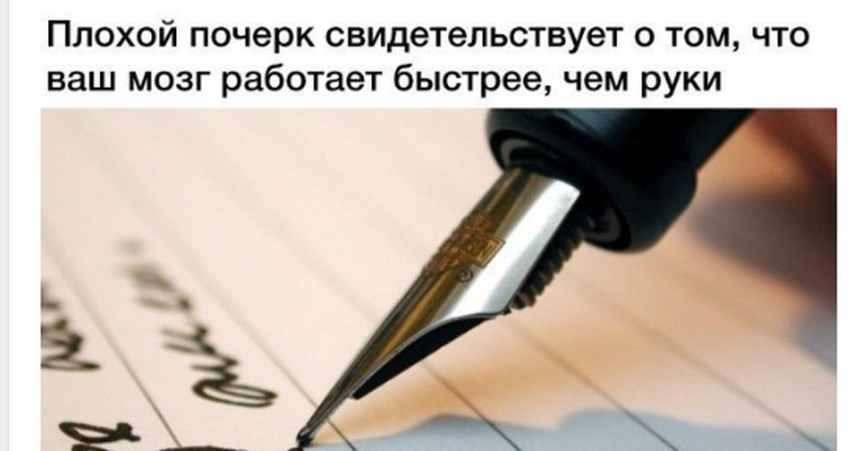 Положительный аспект неразборчивого почерка