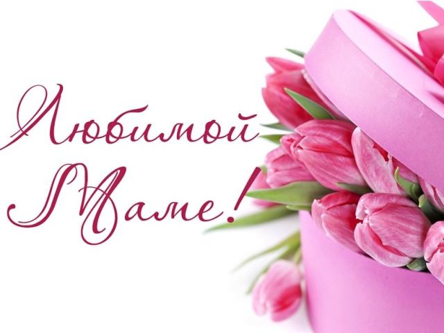 00034bcd1847 Красивые слова и выражения для мамы для поздравлений, пожеланий,  благодарности, просто так для выражения любви к маме  список трогательных,  нежных, ...
