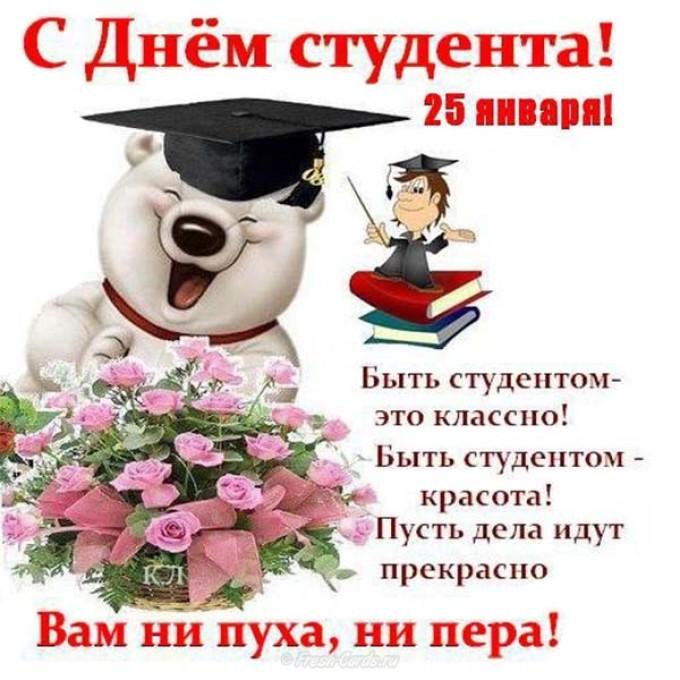 Поздравление преподавателя с днем студента