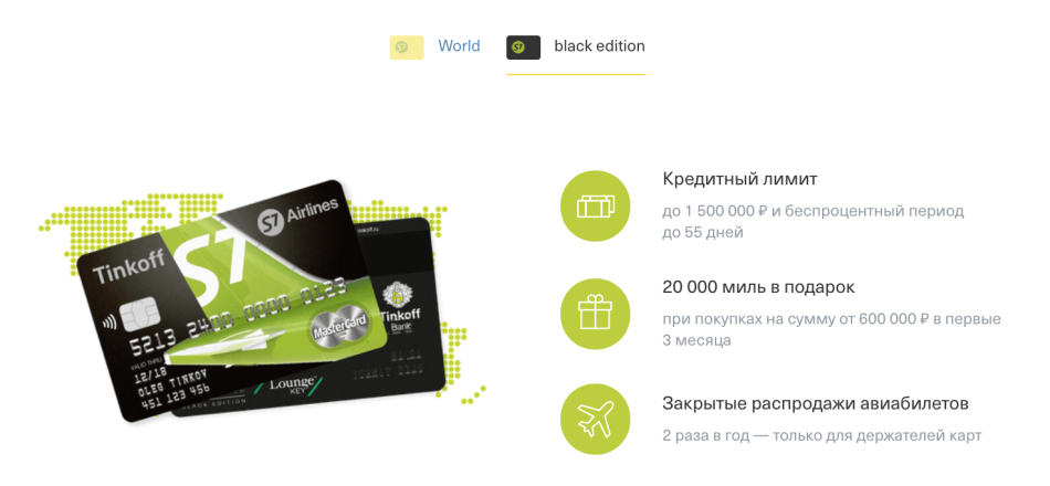 S7 airlines тинькофф