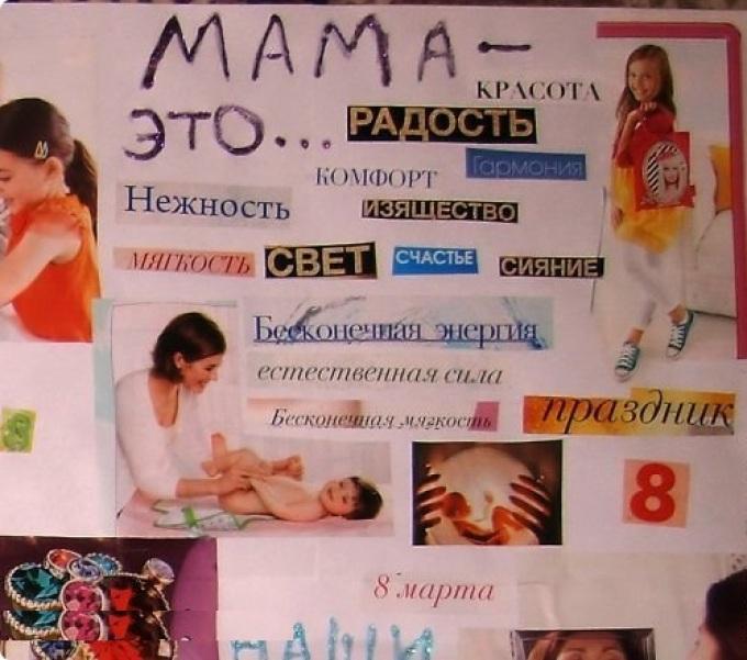 Поздравление мамы на плакате