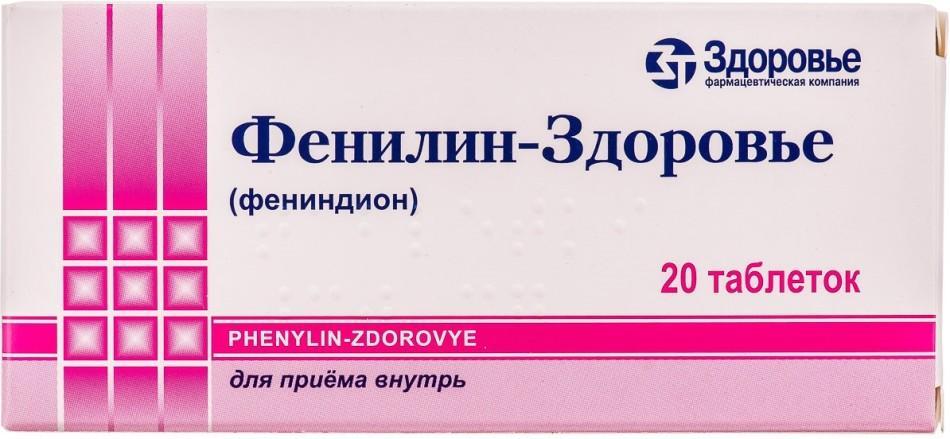 Фенилин