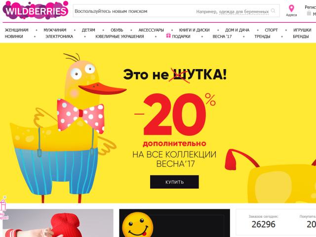 Вайлдберриз Интернет Магазин Игрушки Тула