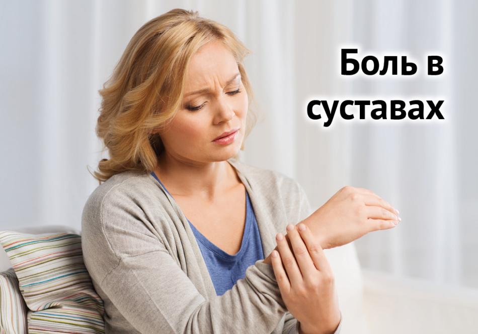 Болят суставы - кармолис