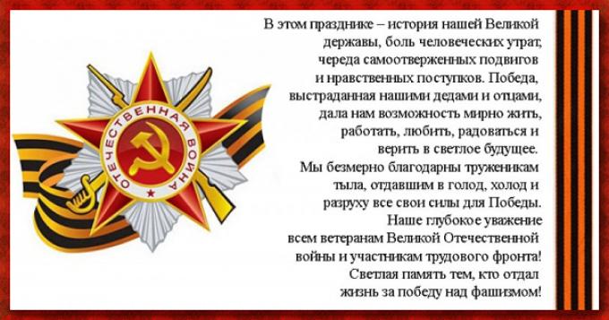 Текст поздравления на 9 мая на митинге, февраля открытка танк