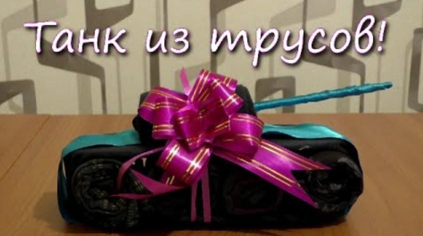 dlya-muzhchini Танк из носков своими руками на 23 февраля