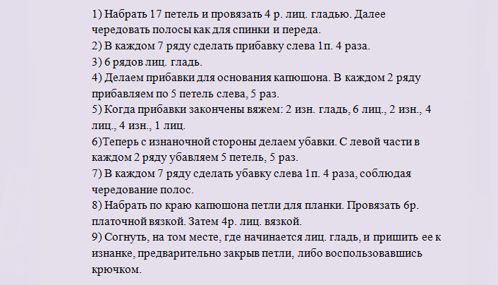opisanie-vyazki-kapyushona-k-detskomu-konvertu-vyazannomu-spicami Конверт для новорожденного зимний: вязание спицами