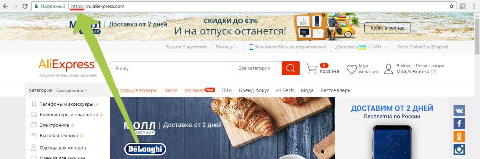 Безопасный способ оплаты товара на алиэкспресс: проверяем защищенность сайта