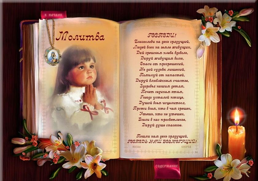 Христианское поздравление в день матери