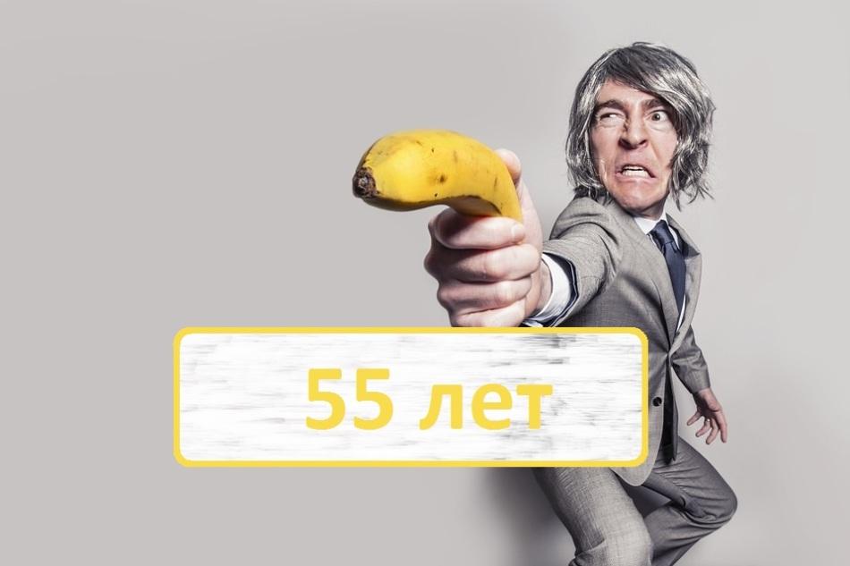 smeshnie-pozdravleniya-na-55-let Короткие поздравления с днем рождения женщине ✍ 50 пожеланий с юбилеем, душевные, в стихах, краткие четверостишья