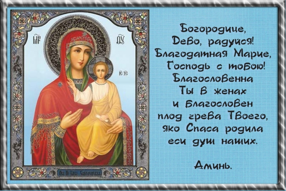 Молитва пресвятой богородице {amp}quot;радуйся благодатная{amp}quot;