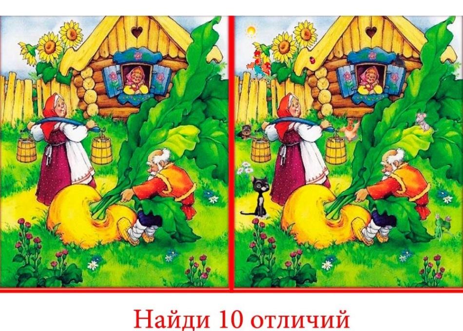 Картинки с различиями