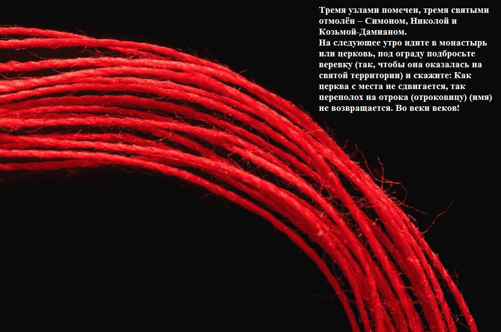 Ритуал с красной нитью