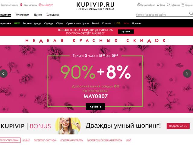 0a7eec5a4b74 Интернет магазин KupiVip: как войти в личный кабинет?