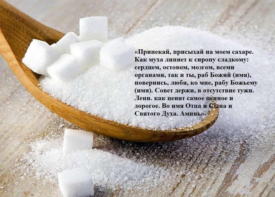 Сахарный