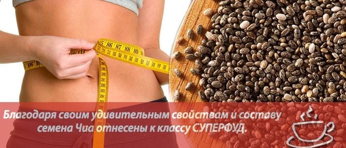 Чиа семена: польза и вред для женщин при похудении