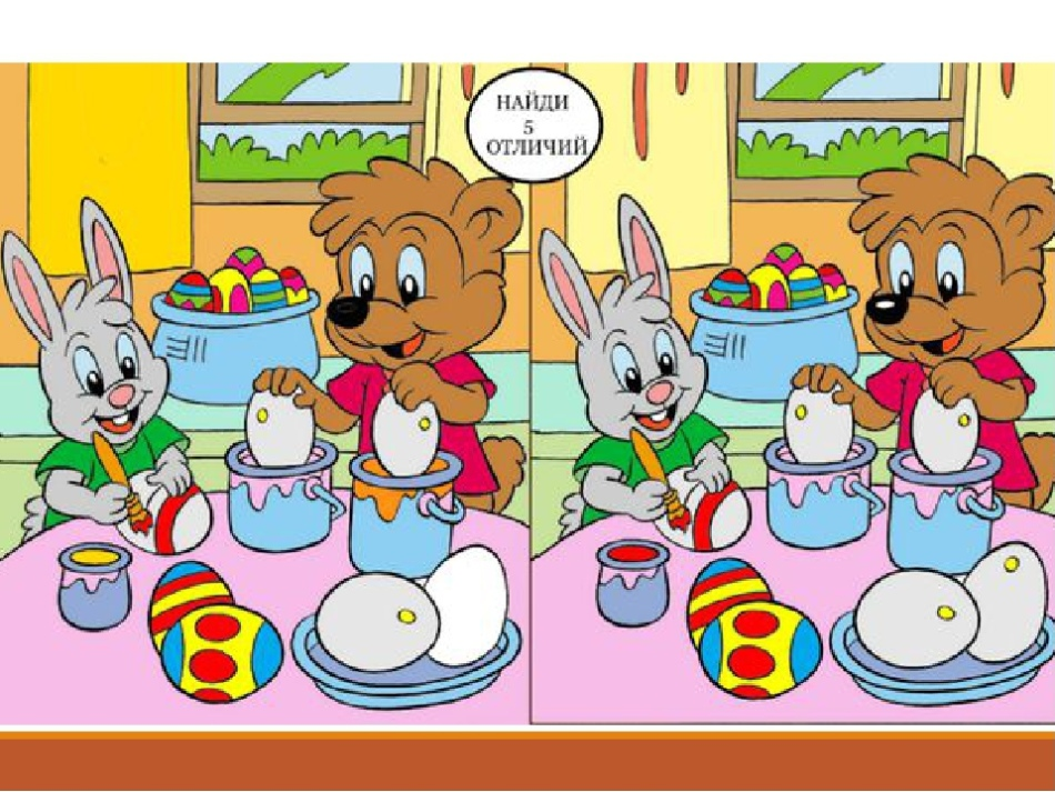 Различия на картинках для детей