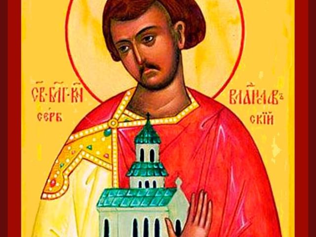 С днем ангела владислава открытки, картинки приколы красочная