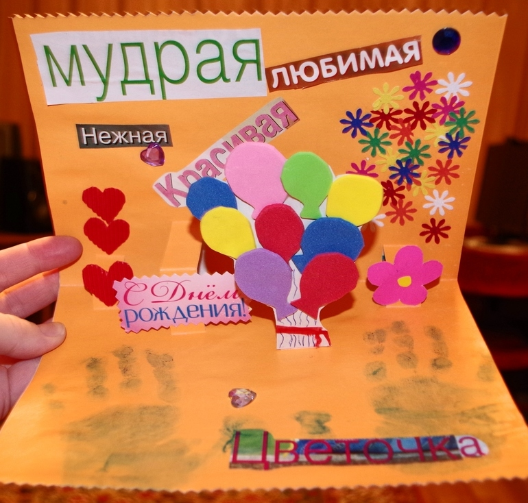 Как сделать открытку бабушке на день рождения не сложно, дню