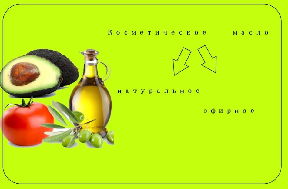 Какие бывают косметические масла?