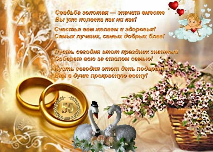 Поздравления на юбилей свадьбы 50 лет от внуков