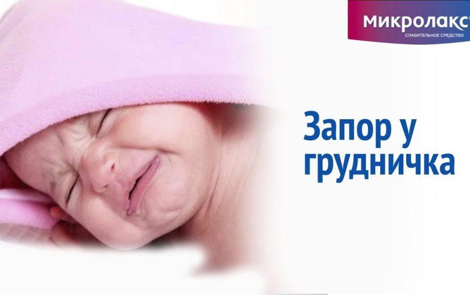Микролакс. запоры у младенцев