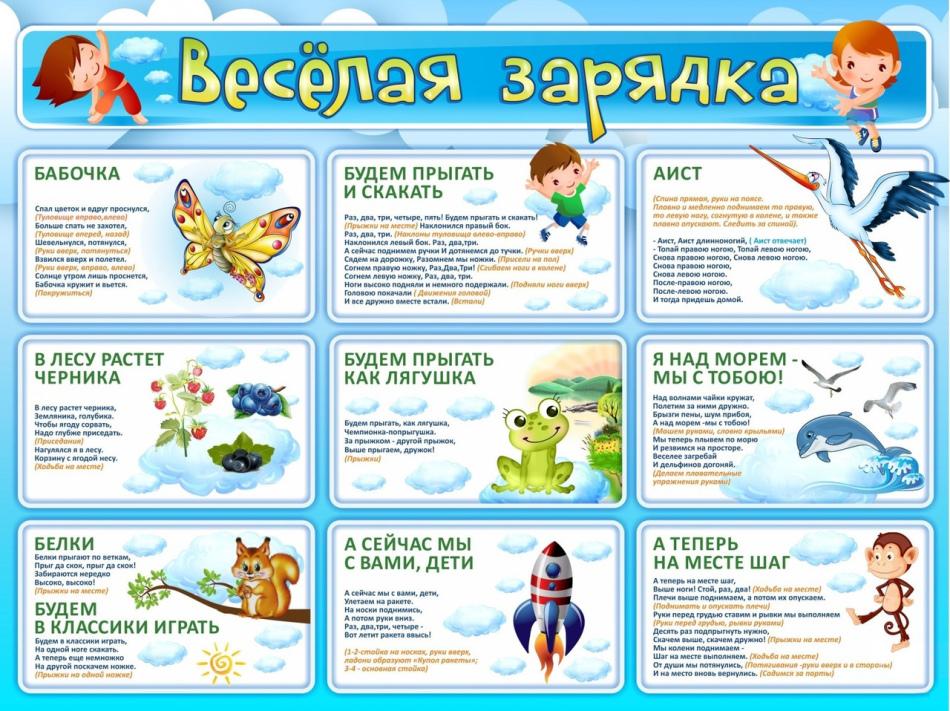 Веселая зарядка в стихах для детей